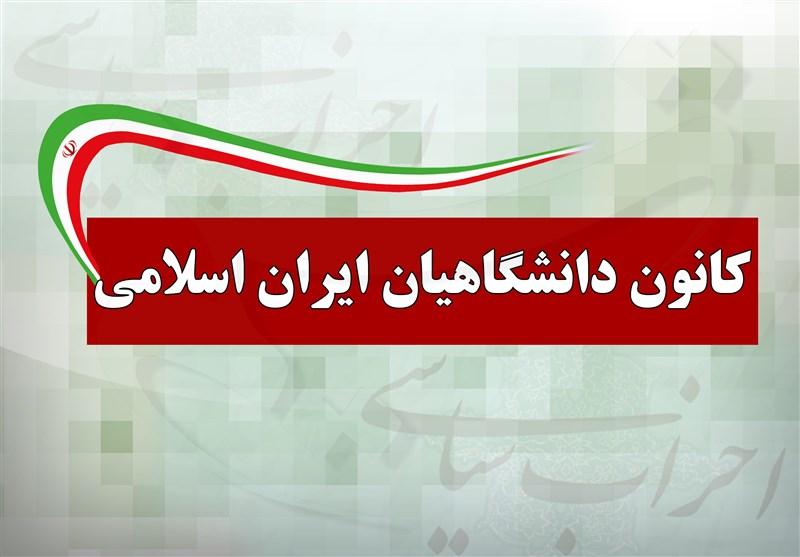 کانون دانشگاهیان از مردم برای شرکت در راهپیمایی 22 بهمن دعوت کرد
