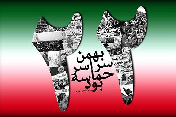 باشگاه خبرنگاران -برگزاری راهپیمایی ۲۲ بهمن در ۵۰ نقطه استان