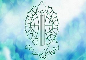 مسیرهای دهگانه راهپیمایی ۲۲ بهمن در قم اعلام شد