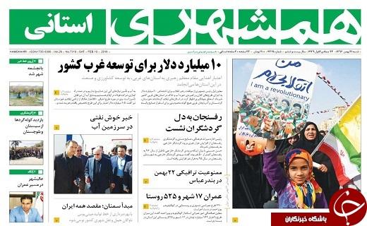 صفحه نخست روزنامه سیستان و بلوچستان شنبه ۲۱ بهمن ماه