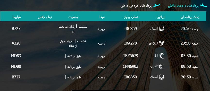 پروازهای شنبه ۲۱ بهمن ماه از فرودگاه بین المللی ارومیه
