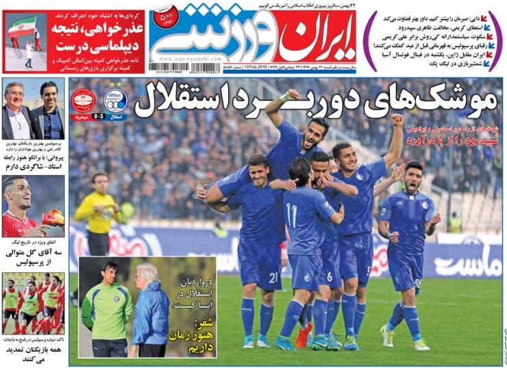 ایران ورزشی - ۲۱ بهمن