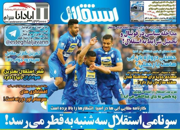 روزنامه استقلال - ۲۱ بهمن