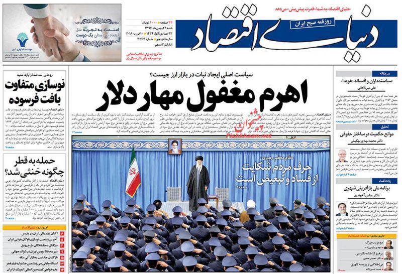 صفحه نخست روزنامه های اقتصادی 21 بهمن ماه