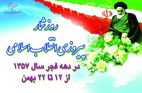 روزشمار پیروزی انقلاب اسلامی/ ۲۲ بهمن ۱۳۵۷