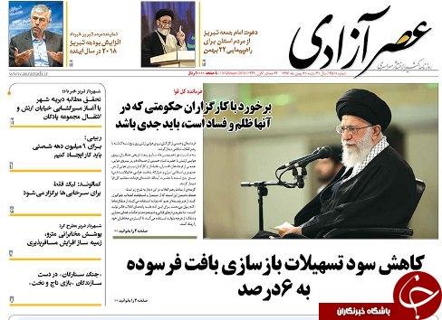 صفحه نخست روزنامه استانآذربایجان شرقی شنبه 21 بهمن ماه