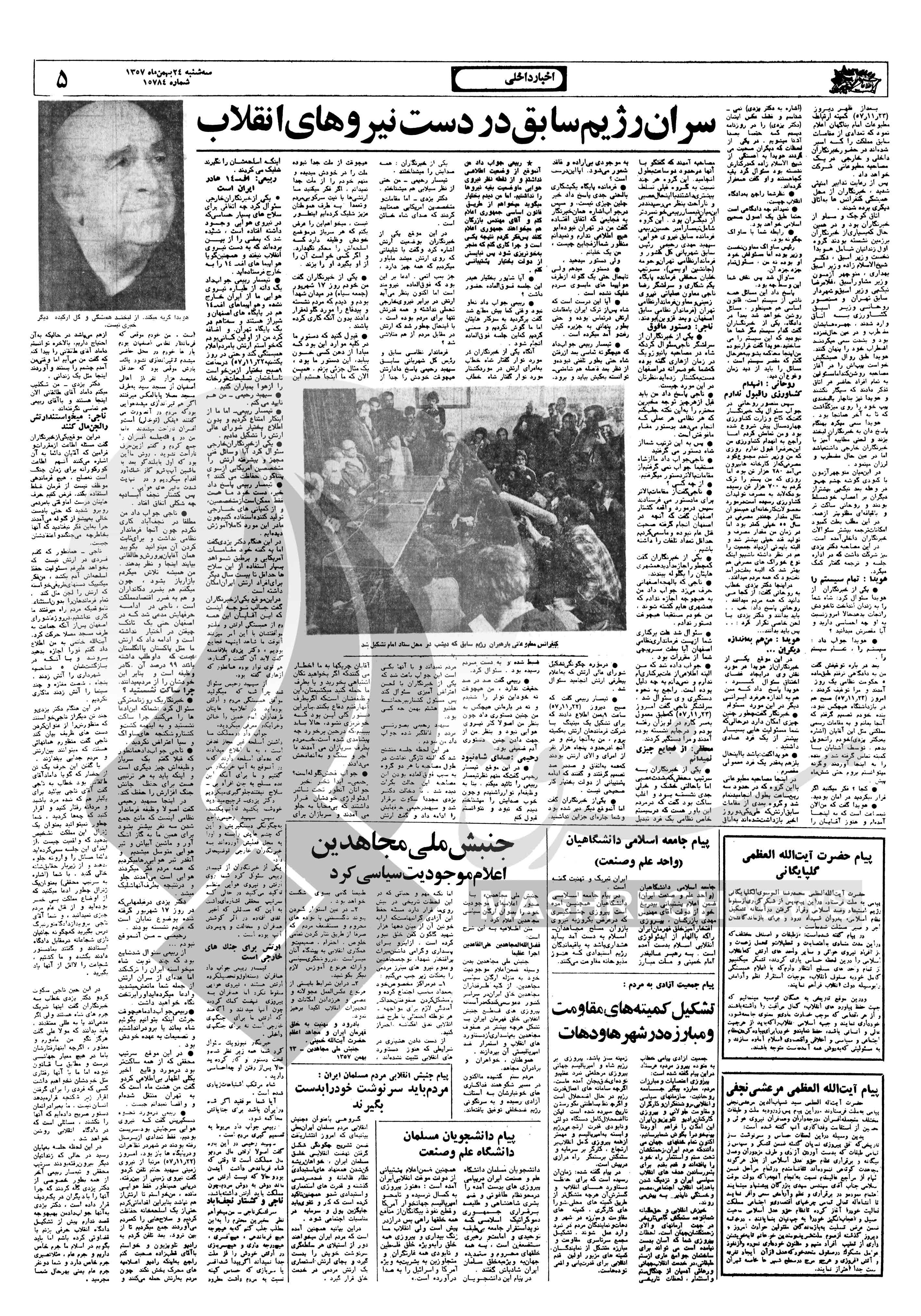 جزئیات نخستین کنفرانس مطبوعاتی با سران دستگیر شده رژیم «پهلوی»
