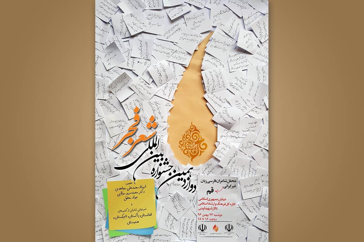 باشگاه خبرنگاران -قم میزبان گردهمایی فارسیزبانان میشود