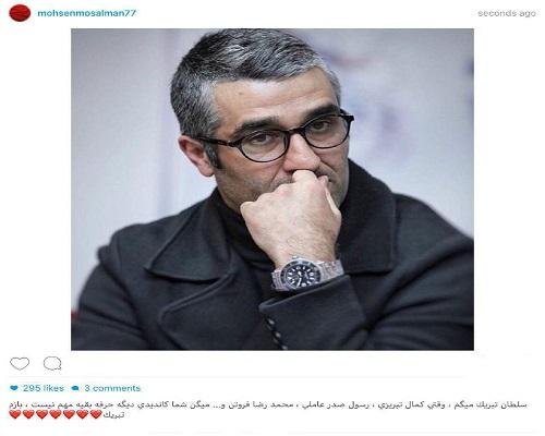 پُست محسن مسلمان برای یک پرسپولیسی