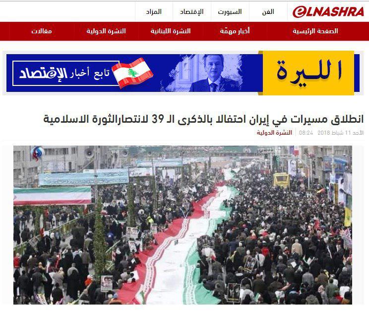 پوشش خبری راهپیمایی یومالله ۲۲ بهمن در رسانههای خارجی
