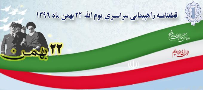 قطعنامه سراسری یوم الله 22 بهمن ماه 1396