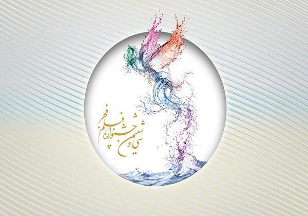 برگزیدگان سی و ششمین دوره جشنواره فیلم فجر معرفی شدند