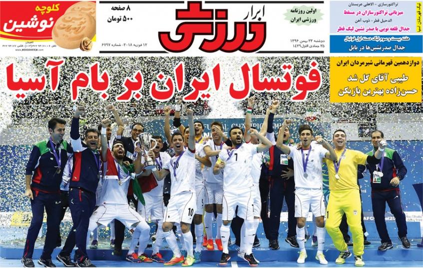 روزنامههای ورزشی بیست و سوم بهمن ماه