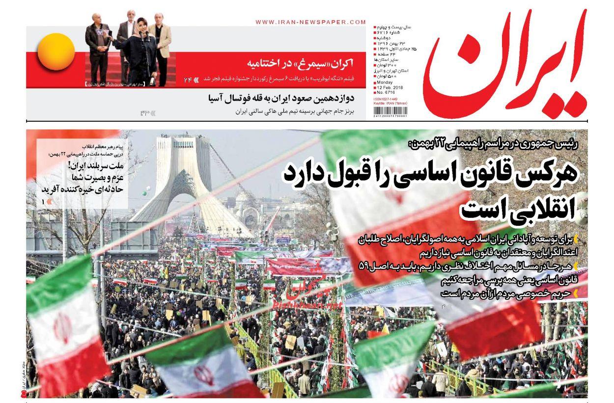 جشن تماشایی انقلاب در روزنامههای 23 بهمن ماه