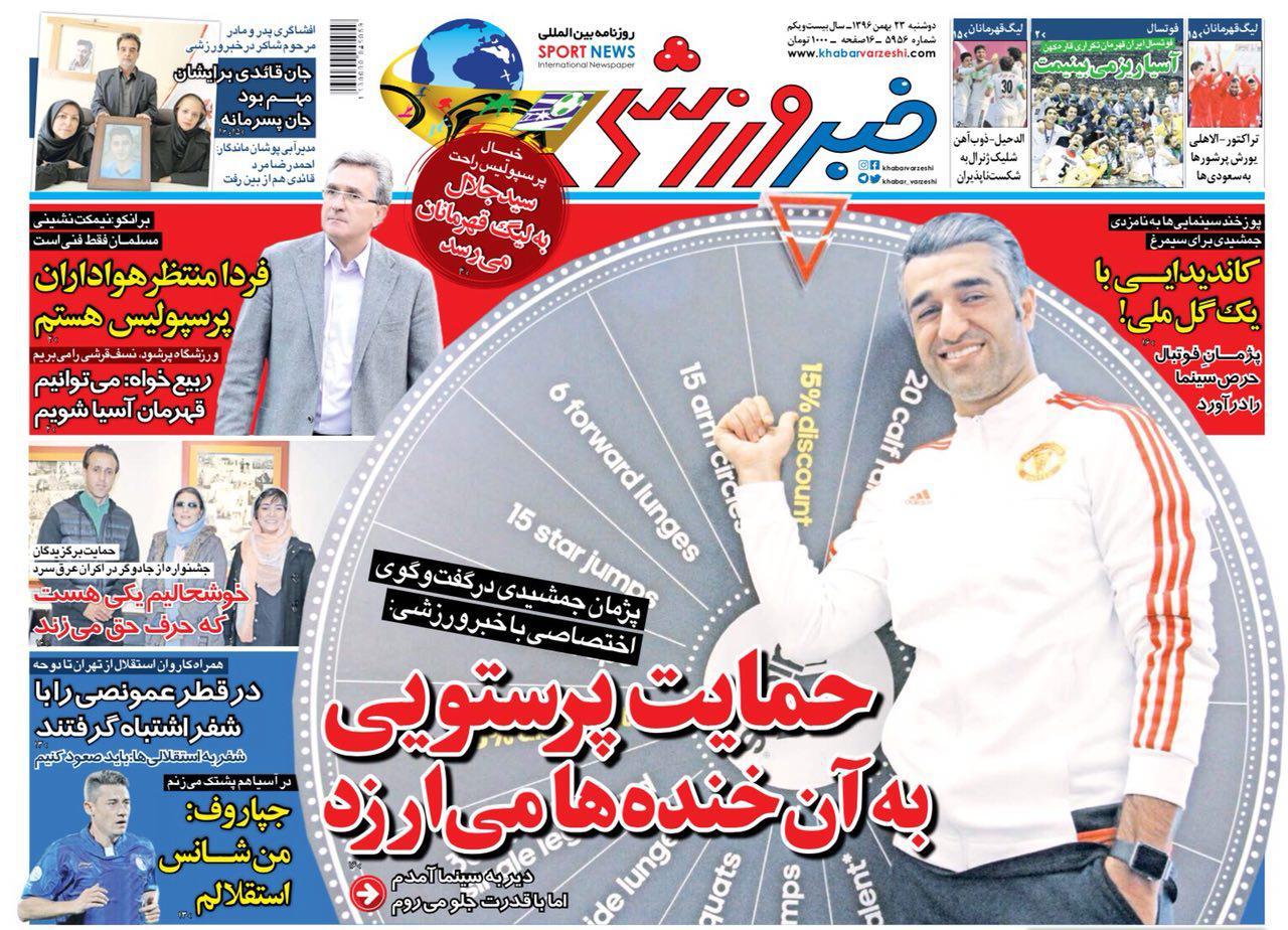 شماره ۱۱ پرسپولیس، شماره ۲ سینما/اشتراک جشنواره فیلم با فوتبال ایران/ یک جام، یک عکس، ۳ نفر اضافه