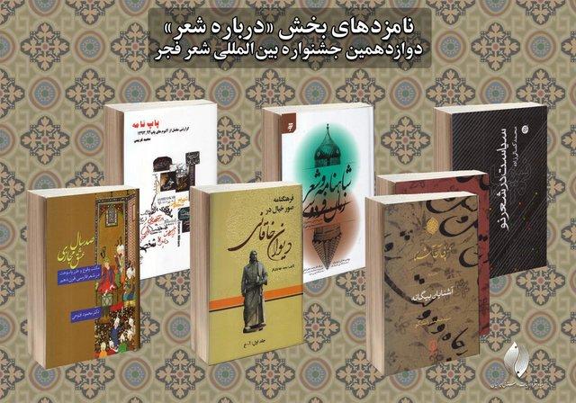 باشگاه خبرنگاران -معرفی نامزدهای بخش «درباره شعر» جشنواره شعر فجر