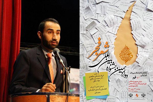 باشگاه خبرنگاران -رایزن فرهنگی افغانستان میهمان محفل شعر قم میشود