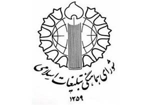 باشگاه خبرنگاران -تقدیر شورای هماهنگی تبلیغات اسلامی از حضور مردم در راهپیمایی 22 بهمن