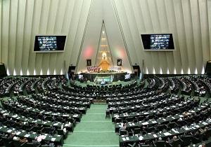 مجوز مجلس به وزارتخانههای کار و ارتباطات برای فروش اموال غیرمنقول