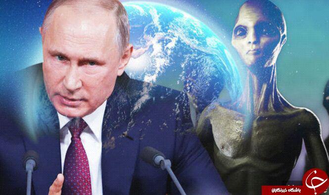 آیا پوتین پرده از وجود فرازمینی ها خواهد برداشت؟ عکس