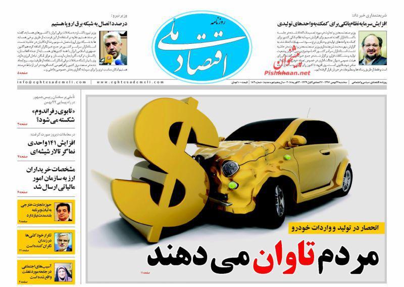 صفحه نخست روزنامه های اقتصادی 24 بهمن ماه
