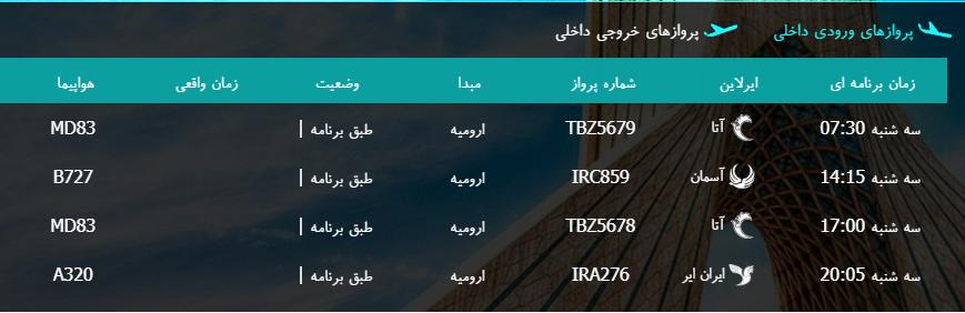 پروازهای سه شنبه ۲۴ بهمن ماه از فرودگاه بین المللی ارومیه