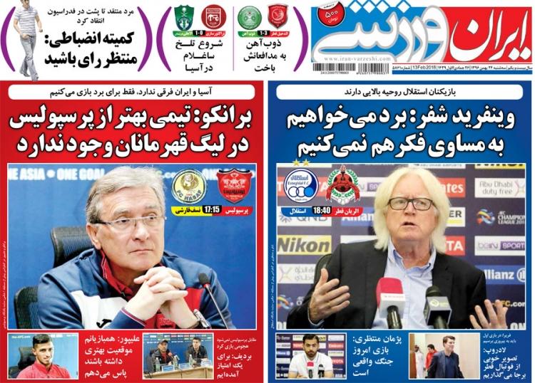 روزنامههای ورزشی بیست و چهارم بهمن ماه؛