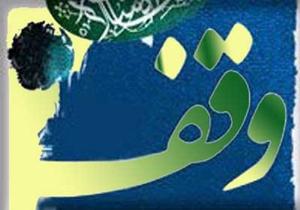 ثبت یک وقف جدید در جهرم