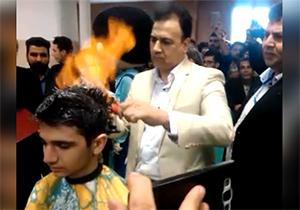 اصلاح موی سر با آتش، به تهران رسید! + فیلم