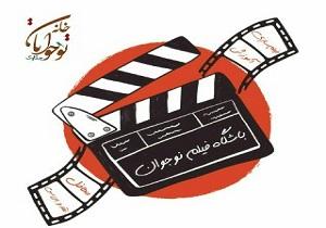 آغاز به کار باشگاه فیلم نوجوان با اکران فیلم های جشنواره سی و ششم