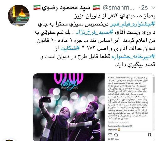 شکایت لاتاری از جشنواره فجر به دیوان عدالت اداری