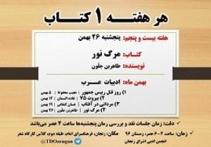 باشگاه خبرنگاران -نقد و بررسی مرگ نور در زنجان