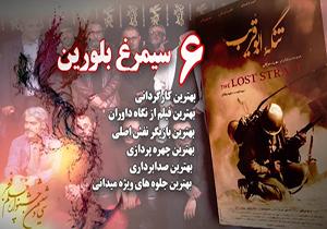 درخشش «تنگه ابوقریب» در جشنواره فیلم فجر + ویدئو