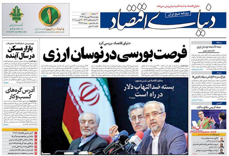 صفحه نخست روزنامه های اقتصادی 25 بهمن ماه