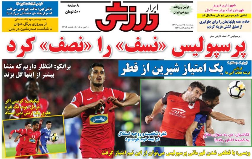 روزنامههای ورزشی بیست و پنجم بهمن ماه