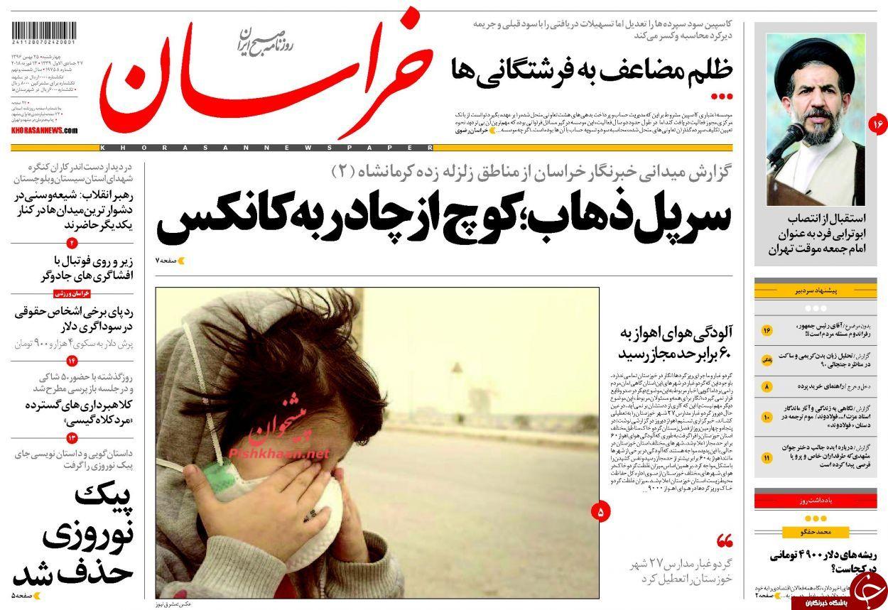 از گفتوگو با فرزندان دومین پادشاه ایران تا جزئیات پرونده جاسوسی موشکی در پوشش حفاظت از یوز ایرانی