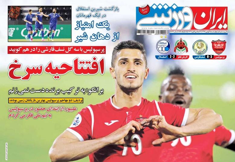 ایران ورزشی - ۲۵ بهمن