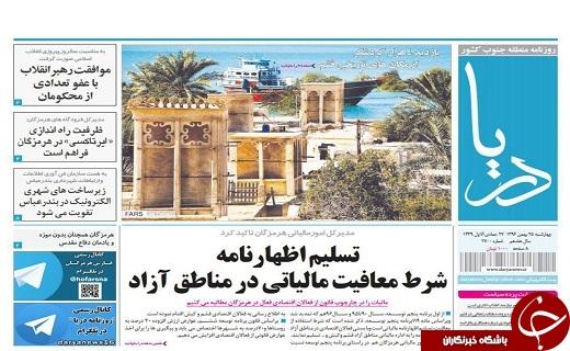 صفحه نخست نشریات هرمزگان چهار شنبه 25  بهمن 96