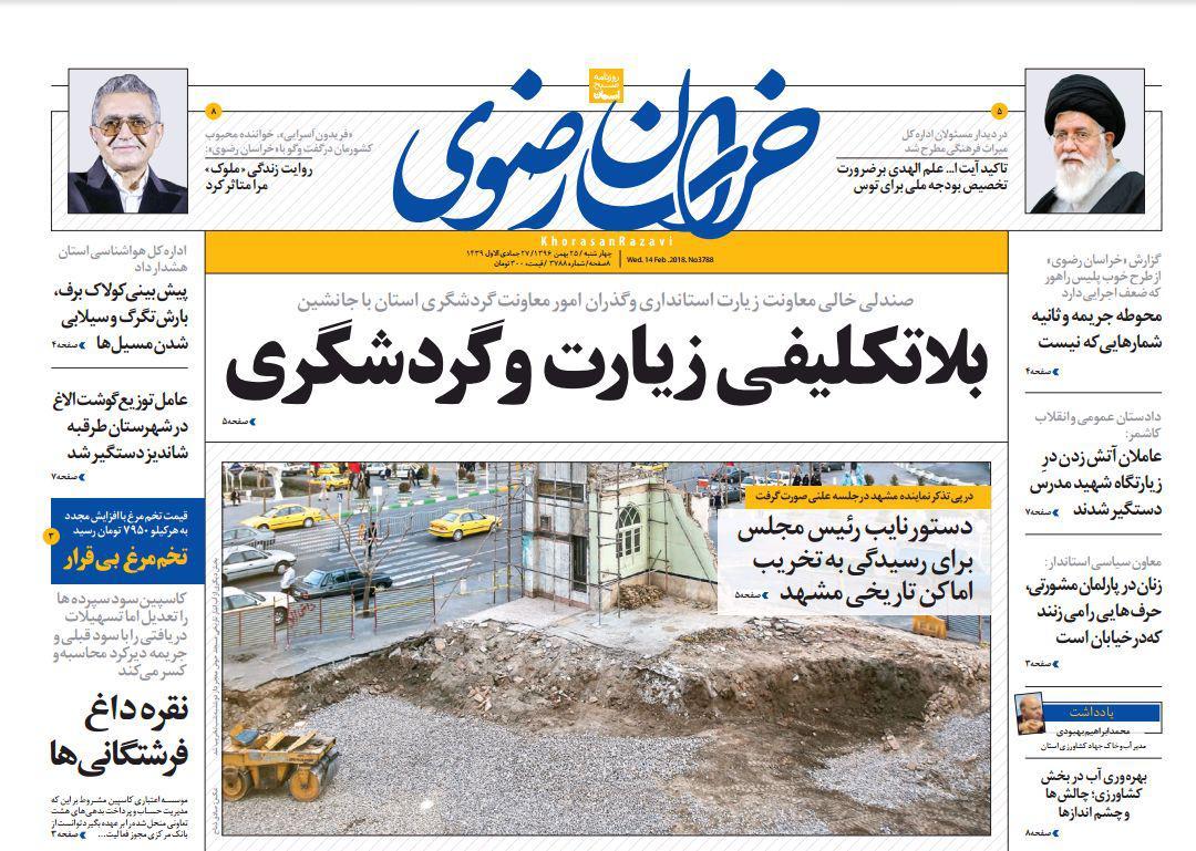 صفحه نخست روزنامههای خراسان رضوی چهار شنبه ۲۵ بهمن