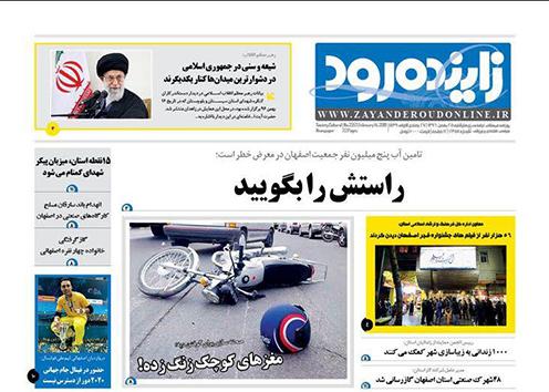 صفحه نخست روزنامه های استان اصفهان چهارشنبه 25 بهمن ماه