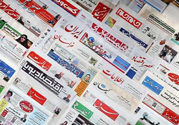 باشگاه خبرنگاران -نیم صفحه نخست روزنامههای گلستان چهارشنبه ۲۵ بهمن ماه