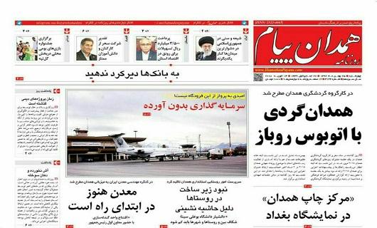روزنامه های استان همدان: