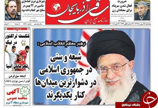 صفحه نخست روزنامه استانآذربایجان شرقی چهارشنبه 25 بهمن ماه