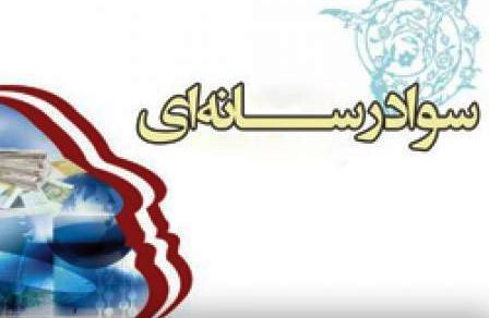 برپایی نمایشگاه سواد رسانه در دوگنبدان