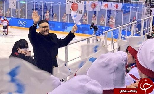 ا اج بدل کیم جونگ اون از سالن مسابقات هاکی روی یخ در کره جنوبی+ و تصاویر