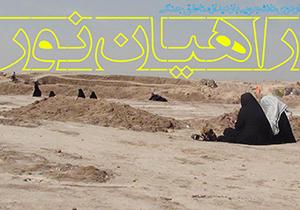 اعزام دانشآموزان خرامه ای به اردوی راهیان نور