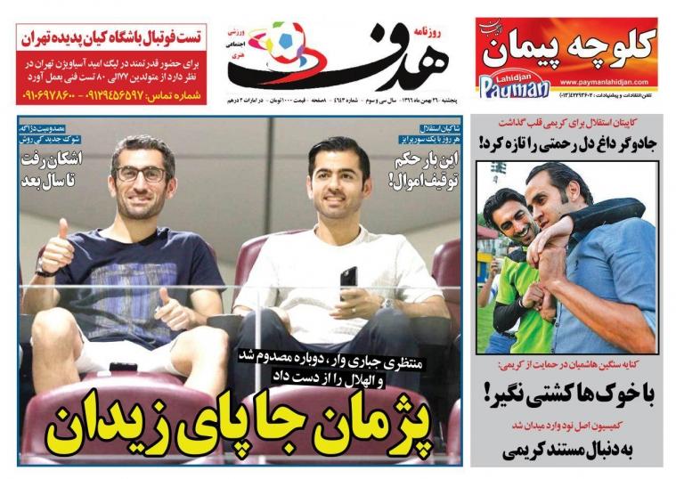 روزنامههای ورزشی بیست و ششم بهمن ماه