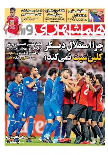 همشهری ورزشی - ۲۶ بهمن