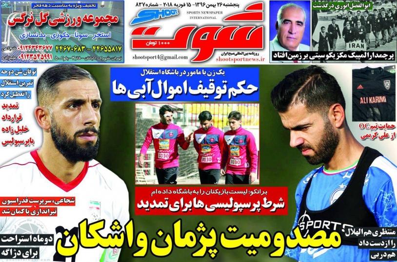 روزنامه شوت - ۲۶ بهمن