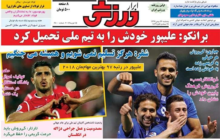 ابرار ورزشی - 26 بهمن